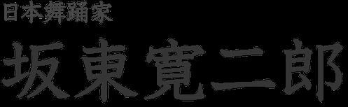 坂東寛二郎